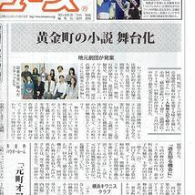タウンニュース 6月4日掲載