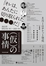 公演チラシ(裏)