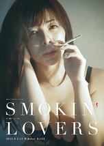 SMOKIN '   LOVERSチラシ表