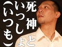 鉄[まがね]  -近藤ヒデシ