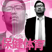 「保健体育」出演者アイコン(吉田壮辰)