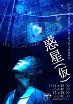 第二回小さいSF演劇祭in阿佐ヶ谷アルシェ参加作品『惑星(仮)』