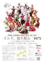 インド、独り舞ふ Vol.3 公演チラシ