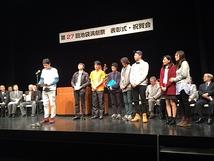 第27回池袋演劇祭表彰式2