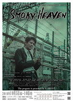Smoky Heavenポスターver.1