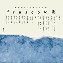 frascoの海