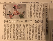 神戸新聞12月16日
