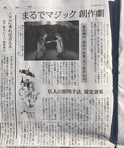 読売新聞12月13日