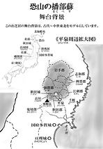 恐山の播部蘇 舞台背景
