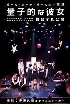 量子的な彼女(2016)@花まる学習会王子小劇場