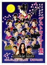 オリジナルミュージカル「デストロイヤー花」
