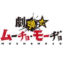 劇弾☆ムーチョ・モーヂョ