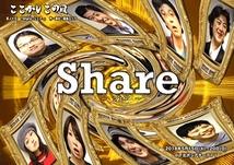 Share-シェア-