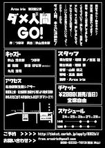 『ダメ人間GO!』