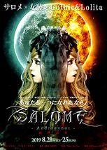 『Salome-androgynos-(両性具有)』フライヤー表面