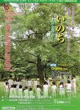 甲府ミュージカル2009