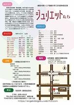 劇団大阪シニア演劇大学