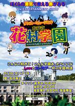 花村学園公演チラシ 表