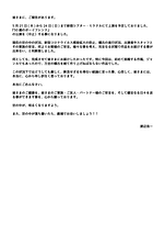 公演中止のお知らせ(渡辺)