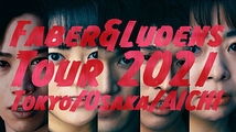 Faber&Ludens Tour 2021 舞台『五感』