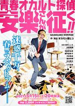 青春オカルト探偵 安楽さんが、征(ゆ)く!!