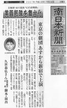 南日本新聞掲載記事(2007年7月24日)