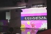 2006年11月のSHOW その2★