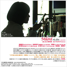 『ミロール』が映画化!【3/28&29下北沢にて上映】