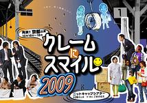 「クレームにスマイル2009」京都版チラシ