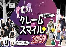 「クレームにスマイル2009」名古屋版チラシ