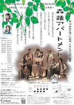 公演ポスター