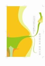 特別公演チラシ(3)
