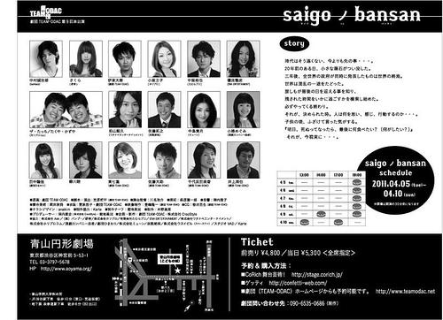 saigoノbansan(裏)