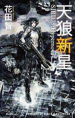 小説『天狼新星』刊行