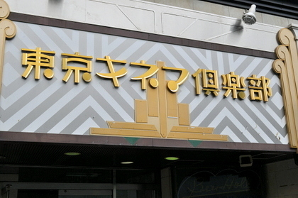東京キネマ倶楽部