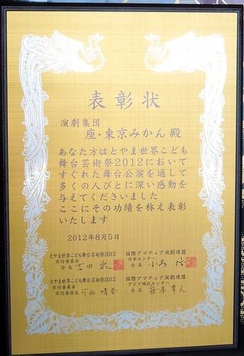 とやま世界こども舞台芸術祭2012  表彰状