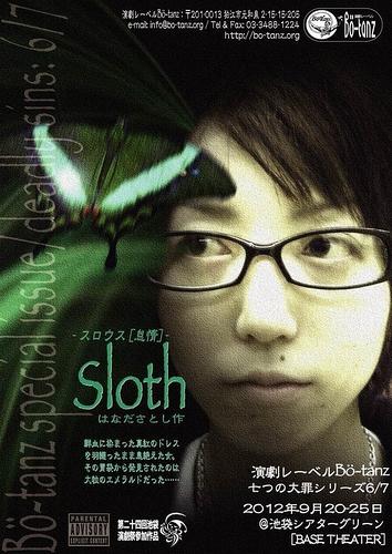 七つの大罪6/7『Sloth』パンフレット1(表紙)