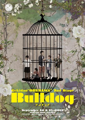 第2回公演「bulldog」チラシ表