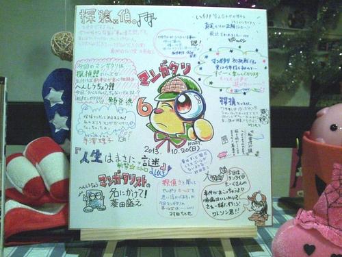 『マンガタリLIVE第6号~タンテイ~』寄せ書き