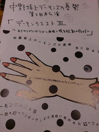 第三回本公演「デーモンクエストⅢ」