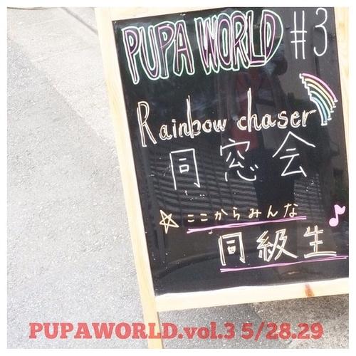 PUPA WORLD2014vol.3