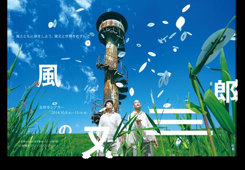 風の又三郎 イメージ写真