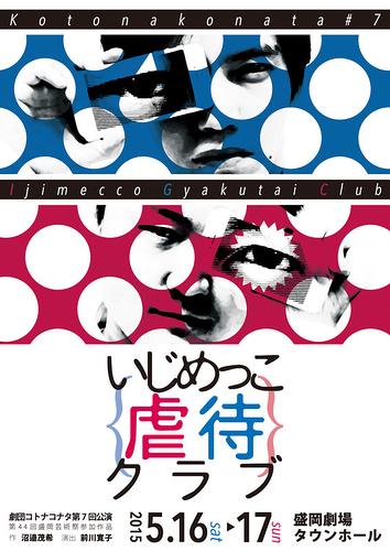 公演チラシ(表)
