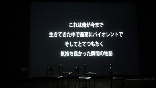 いじめっこ虐待クラブ舞台写真1