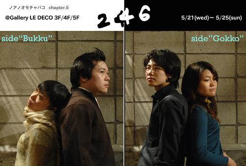 "246 side""Gokko""、side""Bukku"""