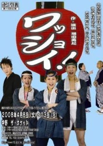 劇団芝居屋第十五回公演「ワッショイ!」