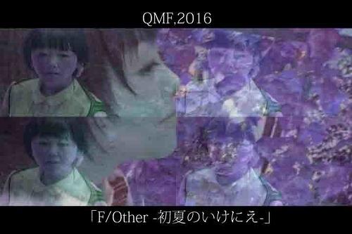 F/Other -初夏のいけにえ-