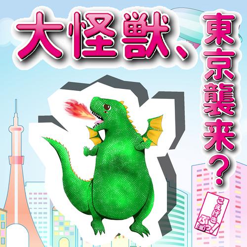 ドラマCD『大怪獣、東京襲来?』