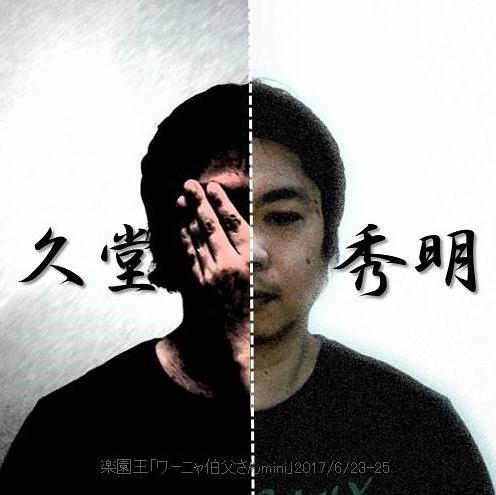 出演者・久堂秀明