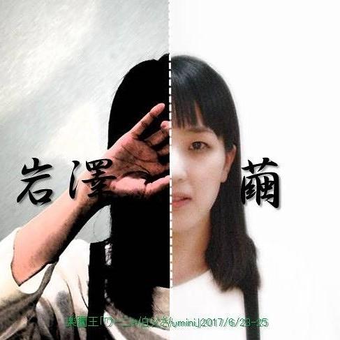 出演者・岩澤繭